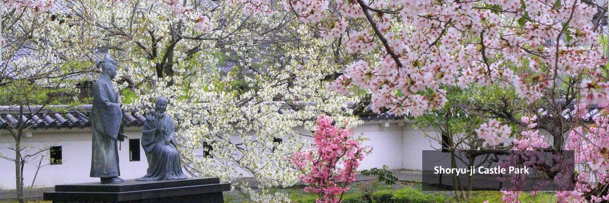 Shoryu-ji Castle Park